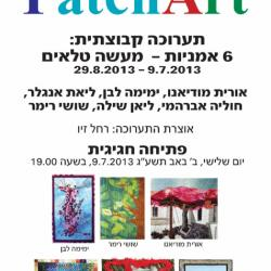 PatchArt group exhibition